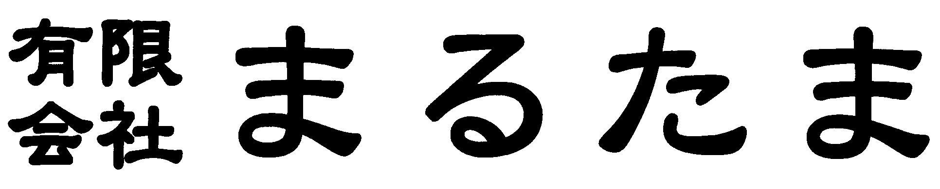 ロゴ横_有限会社まるたま.jpg