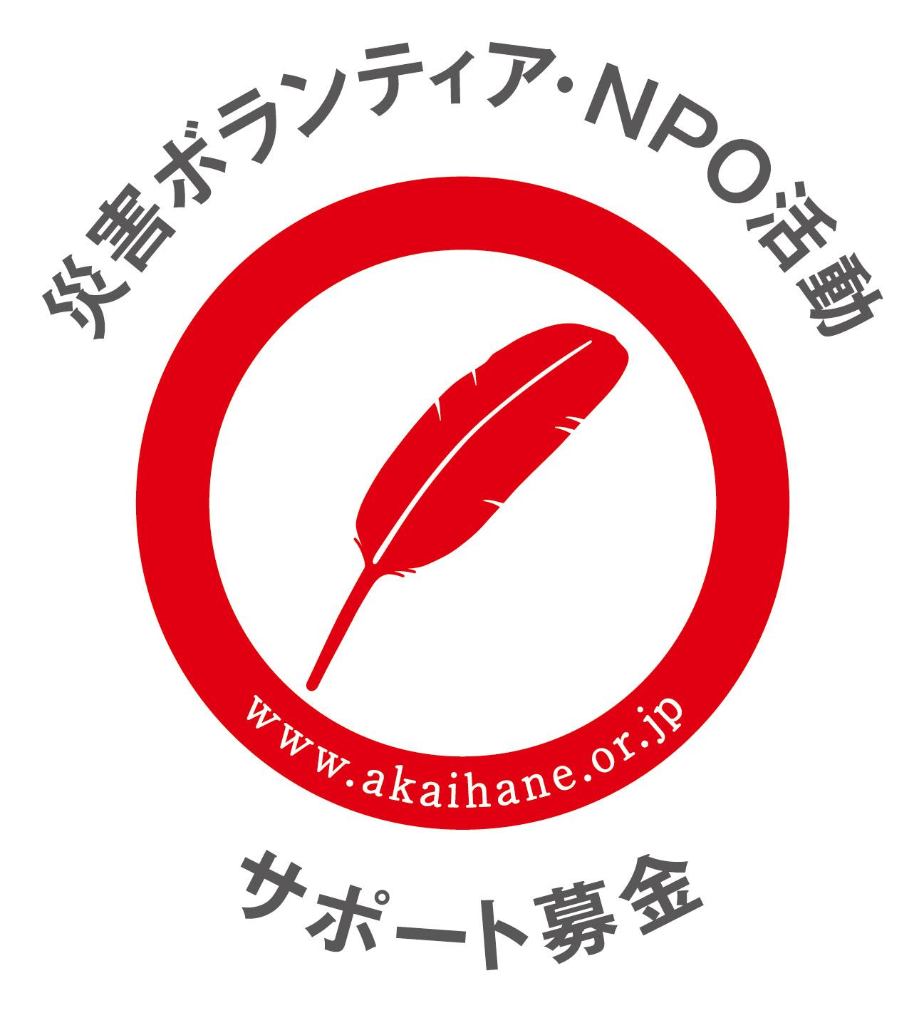akaihane_vsupport_logo.jpg